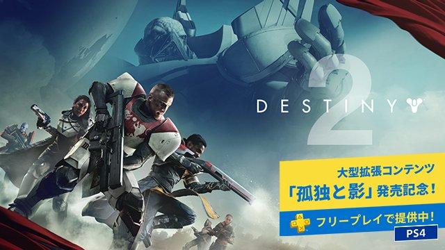 PS Plus:2018年9月配信のコンテンツ一部先行公開、『Destiny 2』や『ソウルキャリバーV』フリープレイなど