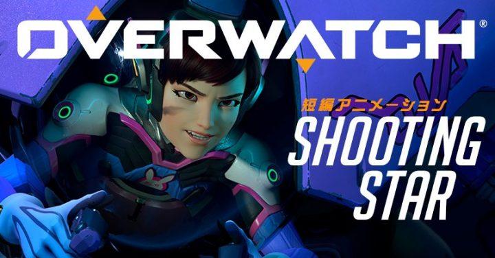 オーバーウォッチ:D.Vaの短編アニメーション「Shooting Star」公開、元プロゲーマーの苦悩