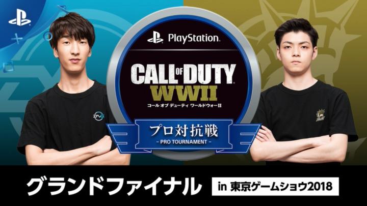 『CoD:WWII』プロ対抗戦:グランドファイナル進出はDetonatioN GamingとLibalent Vertex!TGS 2018にて最終決戦