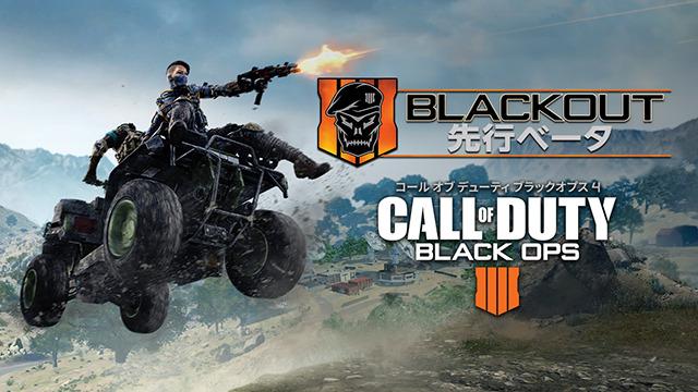 CoD:BO4:バトロワ「ブラックアウト」ベータへアップデート配信、プレイ人数が88人に増加やギア弱体化など