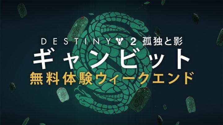Destiny 2:本編フリープレイに加え、新モード「ギャンビット」週末無料体験実施(22-24日)
