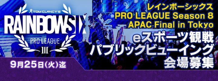 """ユービーアイソフト、『R6S』プロリーグ シーズン8 APAC Finalsのパブリックビューイング会場を""""募集"""""""