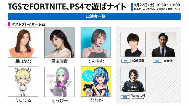 イベント「TGSでFORTNITE、PS4で遊ばナイト」