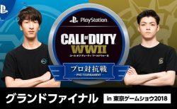 CoD:WWII:いよいよ日本最強が明日決定、「プロ対抗戦」グランドファイナルが22日13:30開始