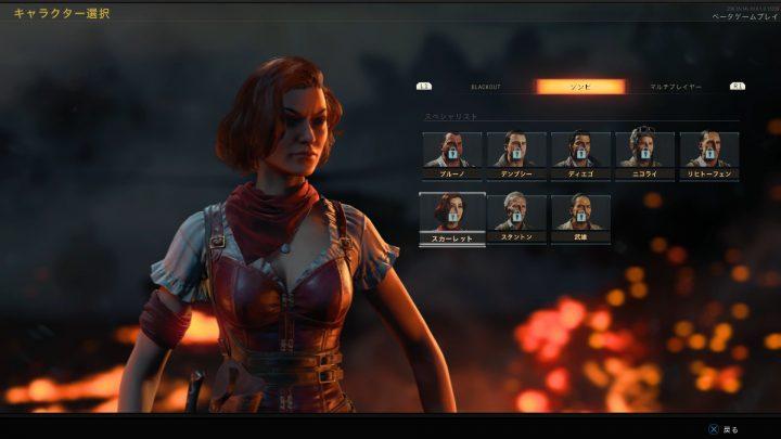 CoD:BO4:「ブラックアウト」ベータの全キャラクターリストまとめ(23名) まだ使えないキャラも今後開放へ