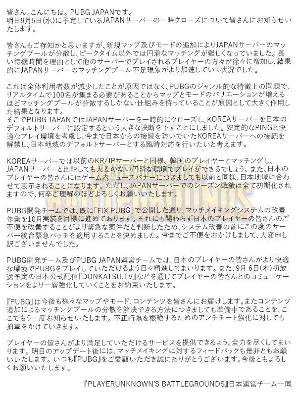 PUBG 日本サーバー 閉鎖
