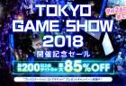 PS Storeにて「TOKYO GAME SHOW 2018セール」開催、割引やPS Storeチケットが貰えるキャンペーンも