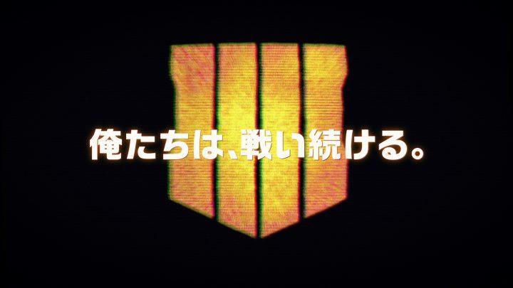 CoD:BO4: 発売記念の有名人連続インタビュー企画「俺たちは、戦い続ける。」ティーザー映像公開