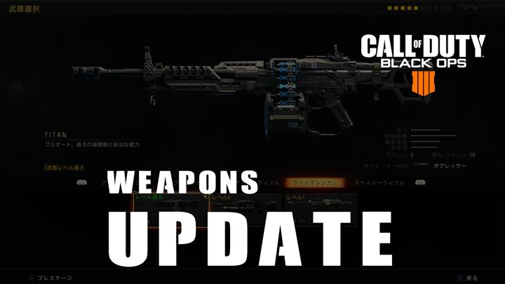 CoD:BO4:武器アップデート配信、アサルト・LMG・ショットガン弱体化など多数の調整