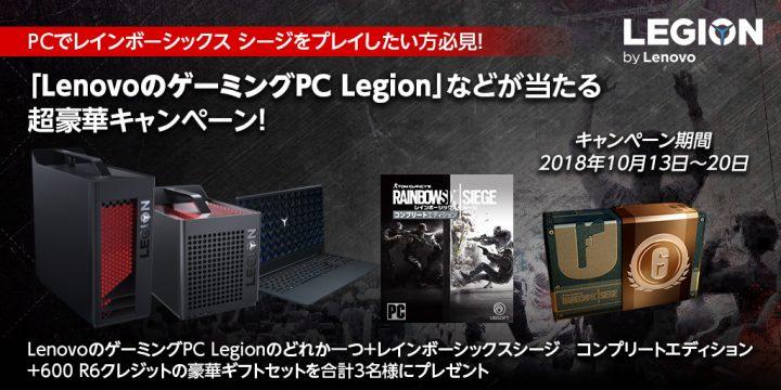 """レインボーシックス シージ:「APAC Finals」視聴でゲーミングPC Legionなどが当たる""""PC移行""""キャンペーン"""
