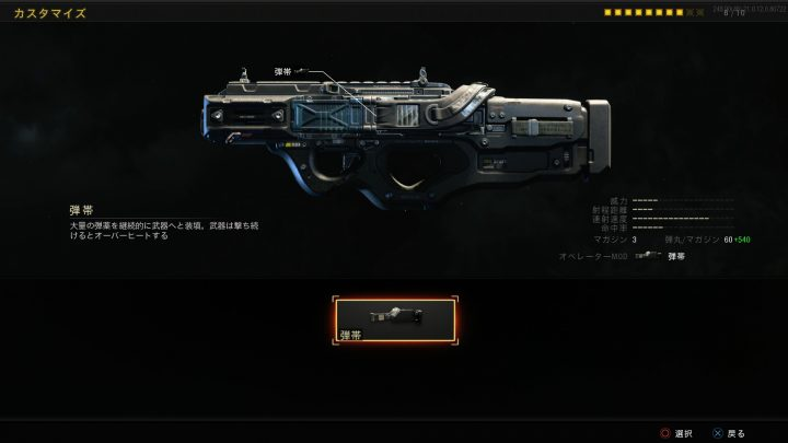 CoD:BO4:武器に特殊な性能を付与する「オペレーターMOD」とは?