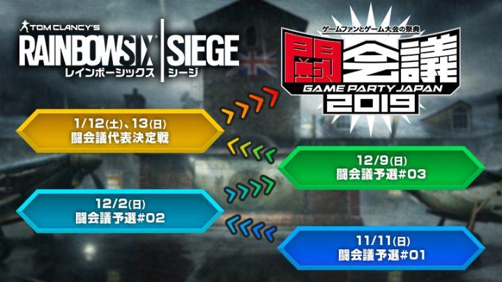 レインボーシックス シージ:公式イベント「PS4版国内最強チーム決定戦 2019」開催、登録受付開始