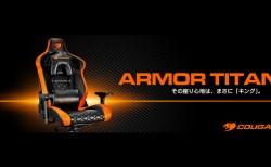 """「その座り心地は、まさに""""キング""""」 ゲーミングチェア新製品「COUGAR ARMOR TITAN」11月17日登場"""