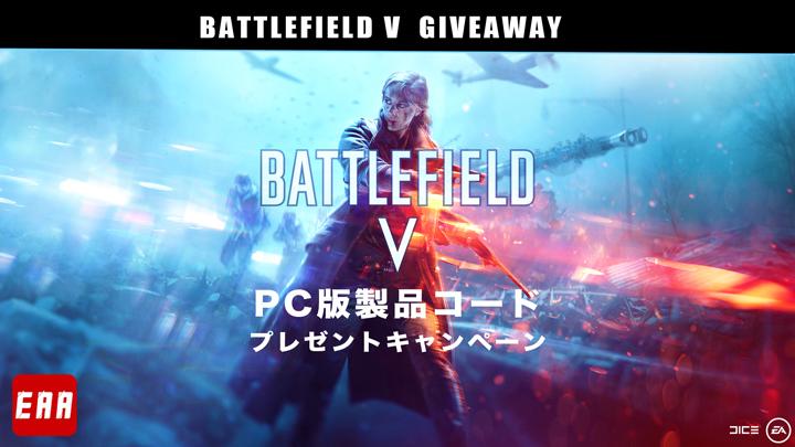 BF5:PC版『バトルフィールド V』デラックス版プレゼントキャンペーン(10名)