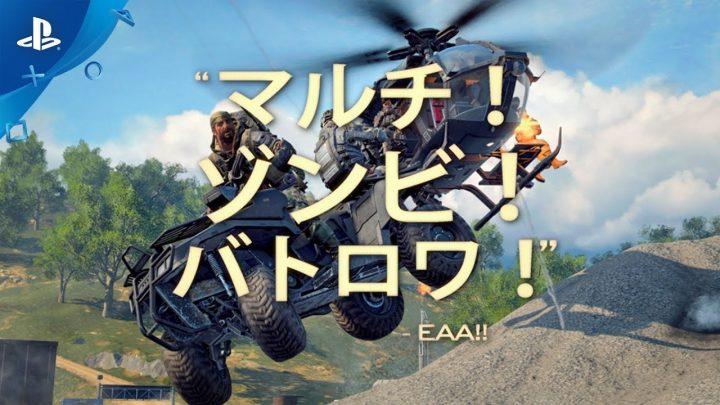 CoD:BO4:『コール オブ デューティ ブラックオプス4』日本版レビュートレーラー公開、当サイトEAA!!のコメントも