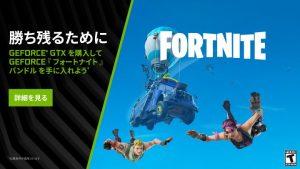 game-ready-fortnite-KV-jp