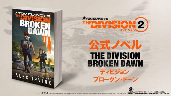 『ディビジョン』と『ディビジョン2』をつなぐ小説「ディビジョン ブロークン・ドーン」 発売決定!!