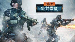 CoD:BO4:大規模アップデート「作戦名: 絶対零度」日本語版トレーラー公開