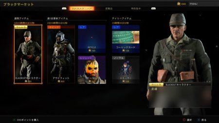 CoD:BO4:ブラックマーケットにてブラックアウトキャラクター「武雄」販売中(PS4)