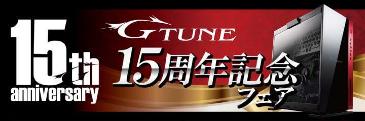 G-TuneGarage15周年記念フェア