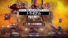 CoD:BO4:ブラックアウトが無料で遊べるフリートライアル開催!日本時間1月18日〜25日(PS4, XOne, PC)