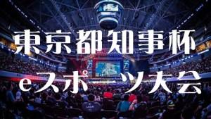 東京都知事杯 eスポーツ競技大会