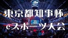 東京都が「東京都知事杯 eスポーツ競技大会(仮)」開催発表、5000万円予算投入