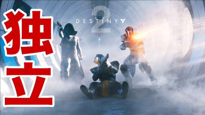 Destiny 2:独立した今後の『Destiny』はどうなる?