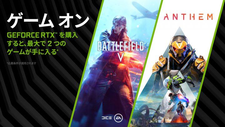 NVIDIA、GeForce RTX シリーズ購入で『BFV』『Anthem』プレゼントキャンペーン