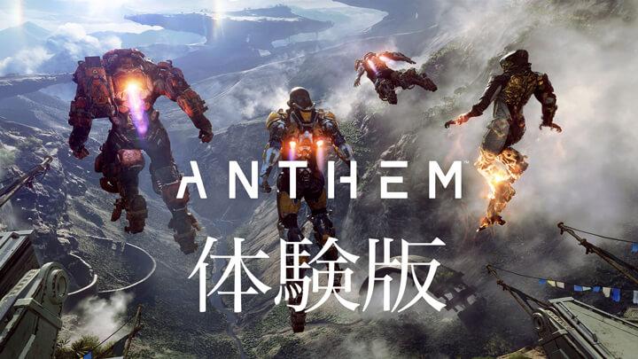 Anthem(アンセム) : 誰でもプレイ可能な体験版解禁、2月4日まで