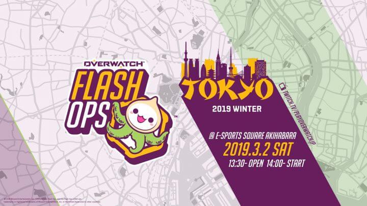 オーバーウォッチ:Blizzard公認の豪華オフラインイベント「FLASH OPS TOKYO 2019 WINTER」3月2日に開催