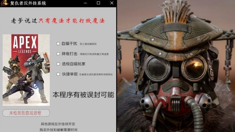エーペックスレジェンズ:中国人プレイヤーが「チート対策チート」を開発? ただし証拠は見つからず