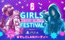コラム:女性限定イベント『レインボーシックス シージ GIRLS' FESTIVAL 』行ってみた
