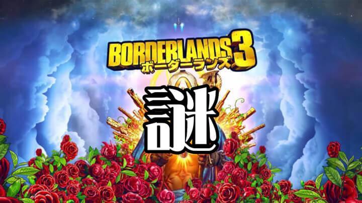 ボダラン3:謎が隠された高解像度キーアート公開、5月2日にゲームプレイ初公開イベント