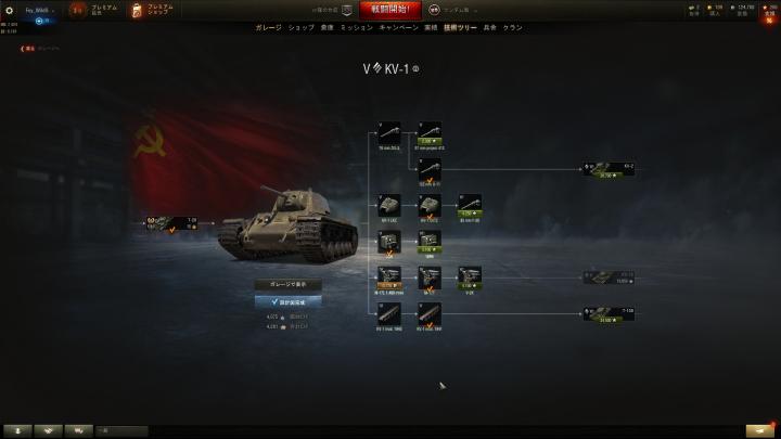 KV-1 Customise