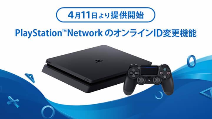 PSN:念願の「オンラインID変更機能」が4月11日解禁!初回無料で以降は1回500円、以前のIDはいつでも無料