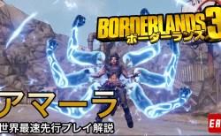 ボダラン3:世界最速プレイ動画!「アマーラ」のスキルとあわせて解説