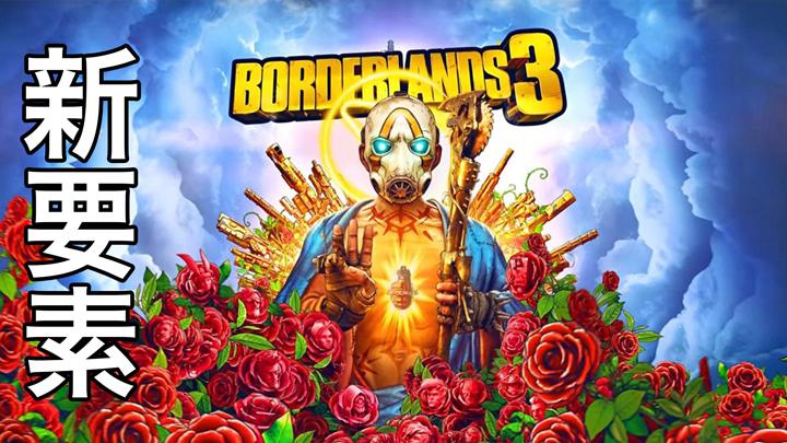 ボダラン3『ボーダーランズ3』新要素まとめ:スライディングや乗り越え、進化した協力モード、拠点となる宇宙船「サンクチュアリIII」、スロット、Zer0登場など