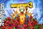 ボダラン3『ボーダーランズ3』新要素まとめ:スライディングや乗り越え、進化した協力モード