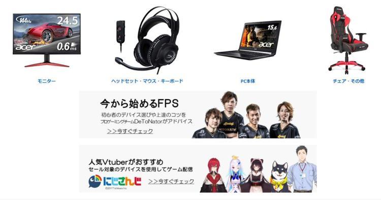 Amazon で「 FPS ゲームにおすすめ」のゲーミングデバイスセール開催中、数量限定で5月31日まで