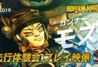 ボダラン3:新プレイアブルキャラ「モズ」先行プレイ映像