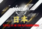 R6S_Proleague10 in Japan_Banner