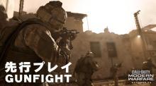 """CoD:MW:2vs2マルチプレイ「Gunfight」先行プレイ&ルール解説、回復も武器選択もなしの""""超高速1分戦闘""""モード"""