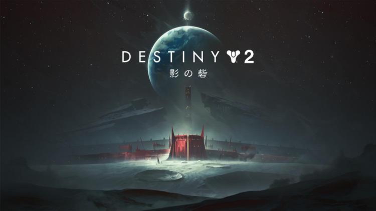 Destiny 2:大型拡張コンテンツ「影の砦」日本国内で配信決定、予約受付開始