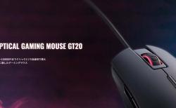 G-Tune、FPS向けゲーミングマウス「G-Tuneオプティカルゲーミングマウス GT20」を7月18日発売(5,980円)