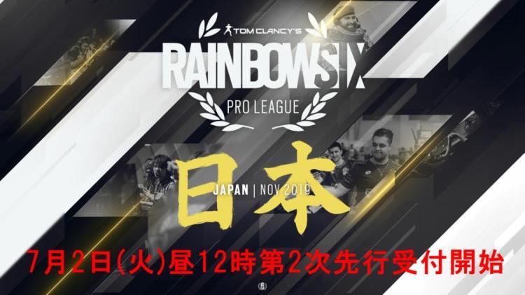 R6PL:日本の愛知県で開催される「プロリーグ シーズン10ファイナル」、チケット2次先行抽選の受付開始