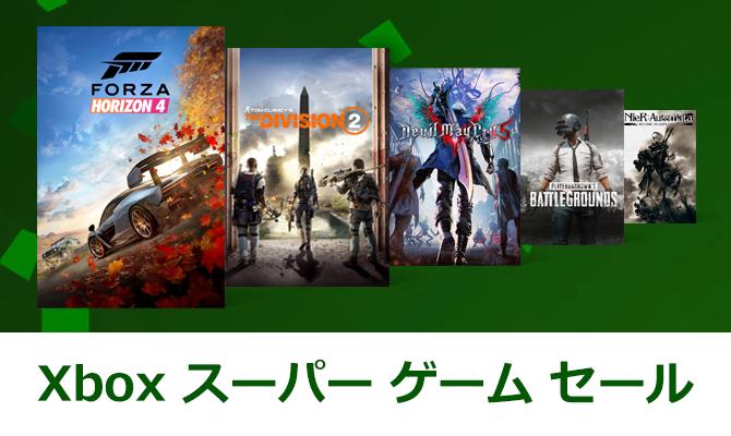 Xbox:700 以上のゲーム・アドオンが対象の「Super Game セール」開始、『CoD:BO4』『ディビジョン2』40%オフや『BFV』60%オフなど