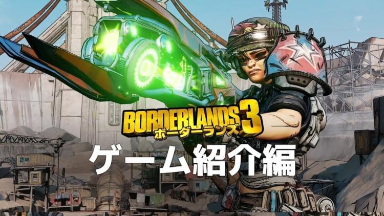 ボダラン3:アビリティや大量の銃を確認できるゲーム紹介トレーラー公開、武器などがもらえるVIPシーズン3報酬も登場