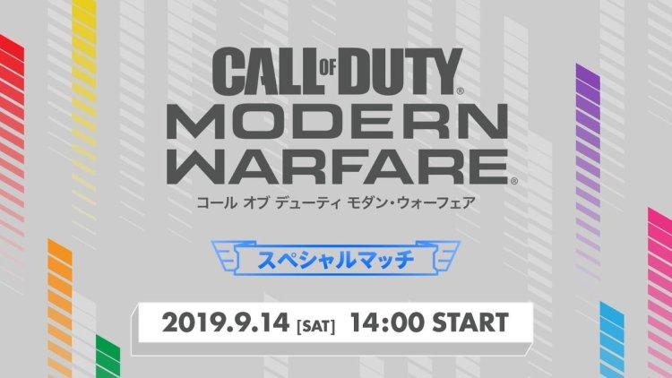 CoD:MW:東京ゲームショウ2019にてプロ選手による「ガンファイト」スペシャルマッチ実施