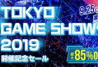 PS Store:最大85%オフの「TGS2019セール」開催、『SEKIRO』『CoD:BO4』『ディビジョン2』『Just Cause 4』などがお買い得価格に